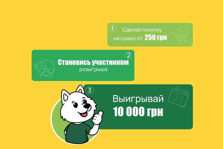 Акция выигрывай 10000грн