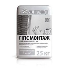 Клей для ГКП Мастер Гіпс-Монтаж 25 кг - фото
