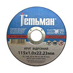 Круг отрезной по металлу NovoAbrasive Гетьман 010115 т41 14А 115*1,0*22,23 мм - фото