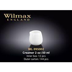 Молочник Wilmax 995002 50 мл