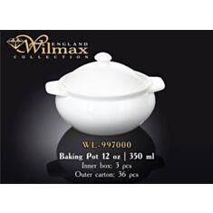 Горшок для запекания Wilmax 997000